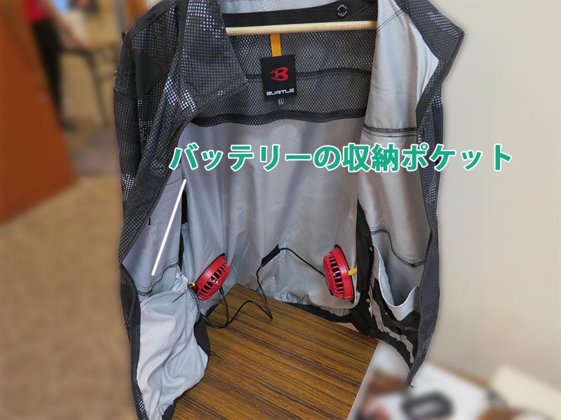 空調服の内側。バッテリーの収納ポケットとファンの配線が見える